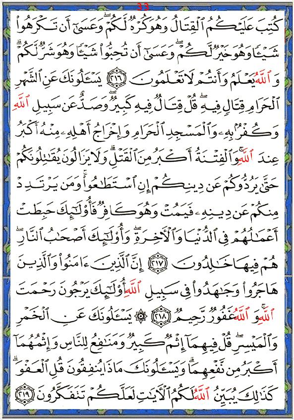 sourate al baqara ecrite