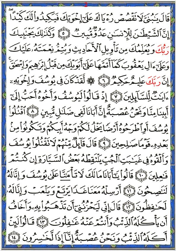 sourat youssef ecrite en arabe