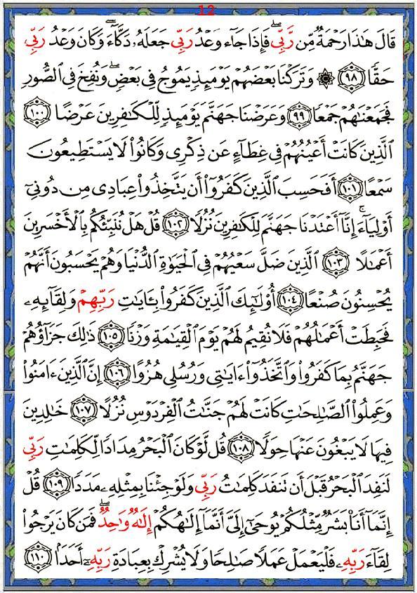 sourate al kahf ecrite