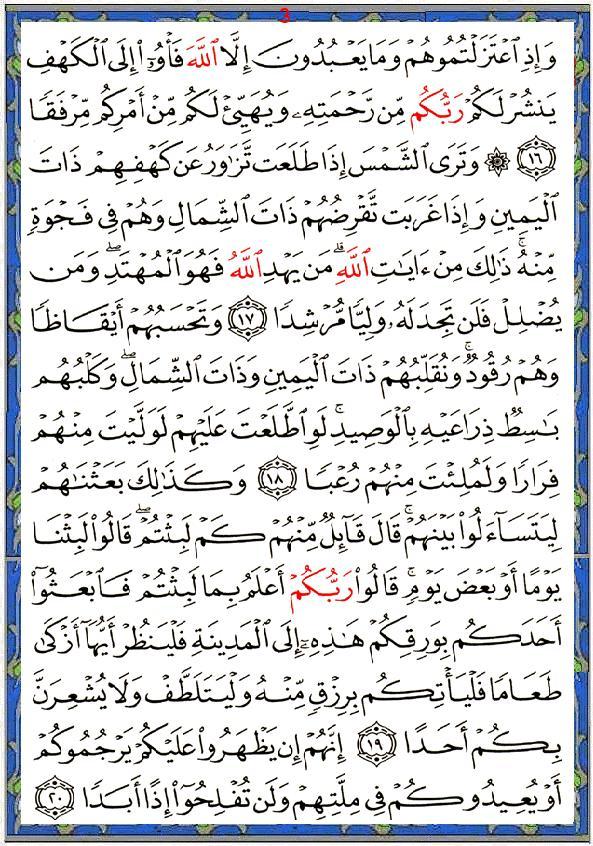 telecharger coran en arabe lire