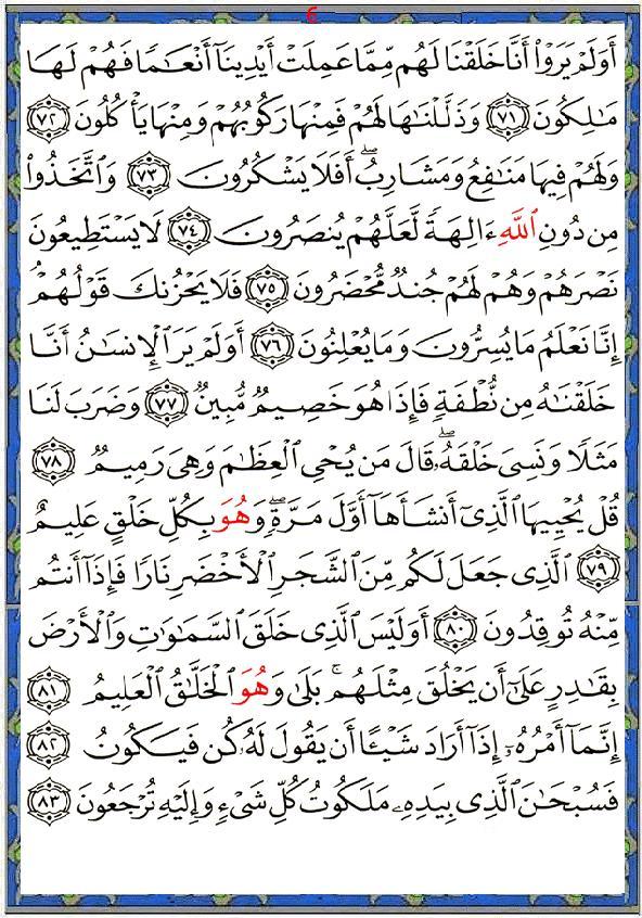 sourate yassine en arabe pdf