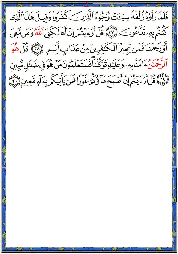 sourate al molke