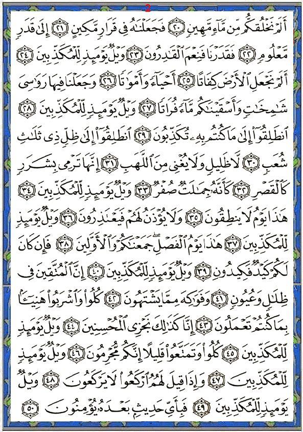 Sourate 77 : Al Mursalat - Les envoyés